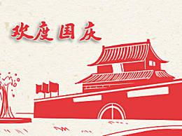 国庆节的来历的故事简介 国庆节来源由来
