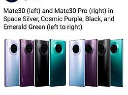 华为Mate30支持5g吗?华为Mate30一共有几种颜色多少钱