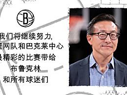 蔡崇信收购篮网已官宣 蔡崇信成为布鲁克林篮网和球队所有人
