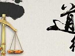 9.20公民道德宣传日 公民道德基本规范都有哪些