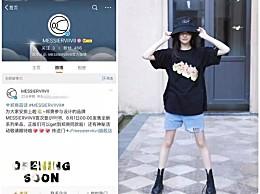 郑爽的衣服品牌是什么 郑爽自己设计的衣服是什么品牌