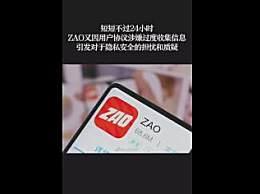 官方回应换脸软件ZAO涉嫌侵权 一夜走红的换脸APP被约谈