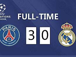 皇马0-3巴黎 欧冠皇马0-3惨败巴黎齐达内恐跌落神坛