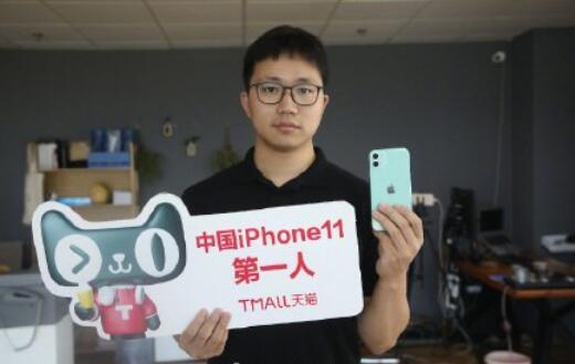 中��iPhone11第一人是�l? �_售5分�就拿到�