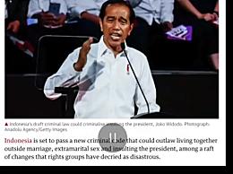 印尼将禁止未婚性行为 同居未婚夫妇或被判入狱