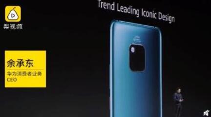 余承东硬刚iPhone11是什么意思?华为Mate30全球发布会说了什么