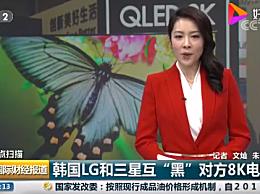 韩国LG与三星互黑!互指对方电视存在的缺陷
