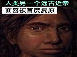 人类5万年前近亲面容被首度复原 DNA重建丹尼索瓦人面部