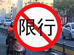 今年国庆节北京限行吗