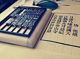 印刷术是谁发明的?印刷术的发明与发展