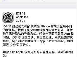 ios13正式版来了 ios13正式版更新了哪些内容