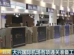 大兴机场无感通关太神奇 采集乘客信息仅需3-4秒