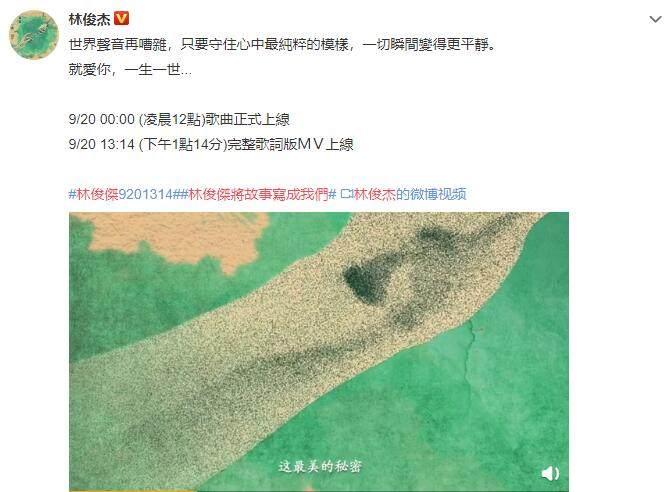 林俊杰新歌将故事写成我们上线 林俊杰通过微博发布新歌
