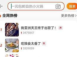 """淘宝上线热搜功能 """"全网热榜""""让用户实时看到热搜内容"""