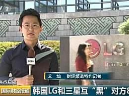 韩国LG与三星互黑