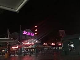 上海欢乐谷门票及好玩项目