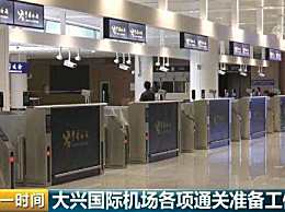 """大兴机场无感通关 被评为""""新世界七大奇迹""""之首"""