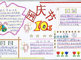 庆祝国庆70周年手抄报模板图片大全 国庆70周年简单手抄报模板