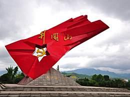 国庆节参观什么景点有意义?盘点中国十大红色旅游经典景区