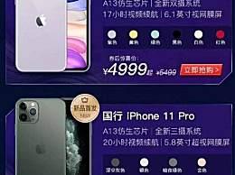 iPhone11跌破5000 哪个平台买iphone11最便宜?