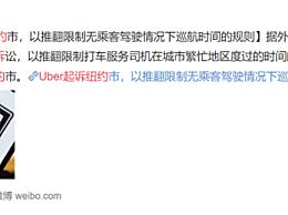Uber起诉纽约因为什么?为推翻限制无乘客驾驶情况下巡航时间的规则