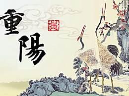 重阳节这一天可以说快乐吗?多大岁数老人才能过重阳节