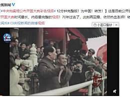 中央档案馆公布开国大典彩色视频 《解放了的中国》完成修复献礼新中国成立70周年