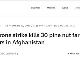 美无人机误杀平民引阿富汗不满 空袭本是针对IS武装分子