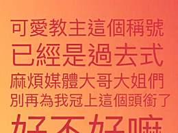 """杨丞琳不愿再被叫""""可爱教主"""" 可爱已经是过去式了"""