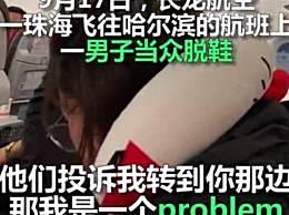 飞机上脱鞋怼安全员 提醒后反怼安全员制造problem