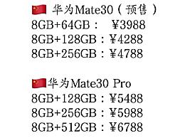 华为Mate30系列售价多少?华为工程师预测Mate30系列价格