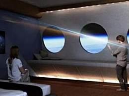 世界首家太空旅馆拟于2025年开业 太空漫游够不够吸引你