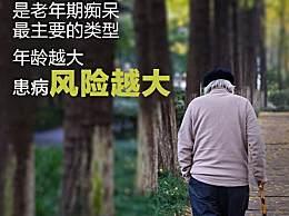 每3秒新增一名阿尔茨海默病患者 阿尔茨海默病早期13种症状需警惕