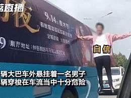 男子悬浮大巴外 悬浮魔术做广告宣传被交警处罚