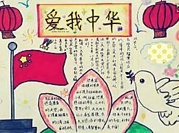 国庆70周年赞美祖国的话 国庆节献给祖国的祝福语