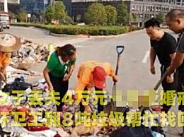 翻8吨垃圾找回婚戒 为环卫工人和司机的淳朴善良点赞