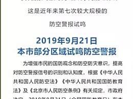 北京9月21日五环外防空警报试鸣 今天为什么要拉防空警报