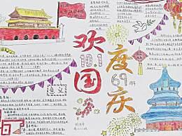 欢庆祖国70周年中小学手抄报