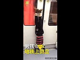 母亲默许儿子靠地铁门倒立