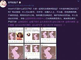 马蓉否认怀孕 实名@众多娱乐号大v