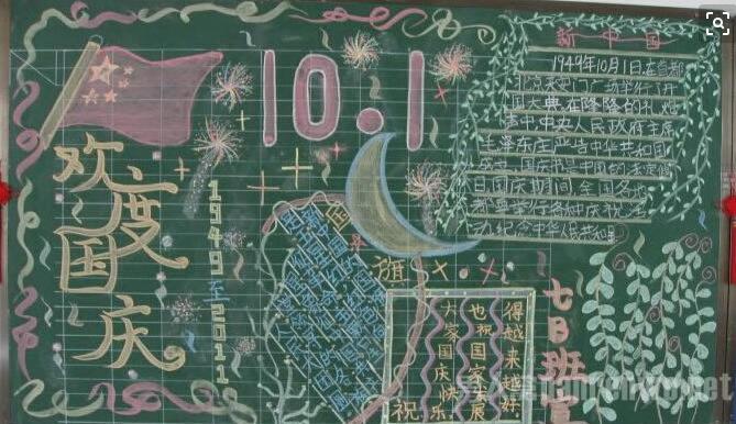国庆70周年黑板报主题设计