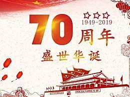 歌唱祖国70周年诗歌散文汇总 国庆70周年歌颂祖国的诗歌
