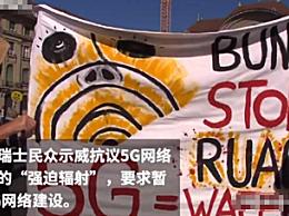 """瑞士民众抵制5G!称5G发射站""""强迫辐射"""" 遭网友在线调侃"""
