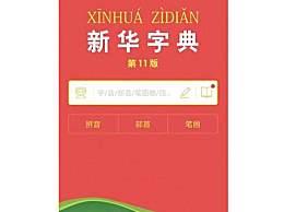 《现代汉语词典》出APP 收费98元你会买吗