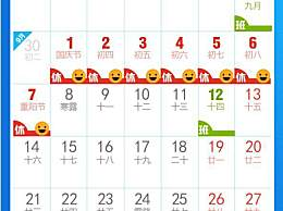 2019年国庆节放假调休时间安排