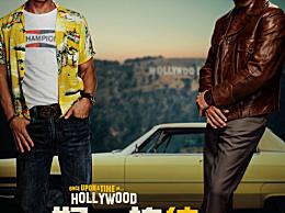 好莱坞往事定档