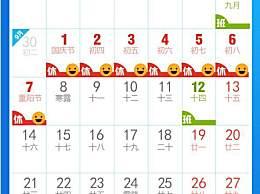 2019国庆节放假时间表 国庆放假2019放假安排