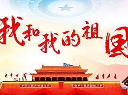 国庆70周年手抄报内容怎么写