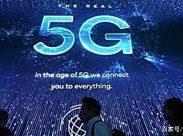 中国移动5G套餐全面上线