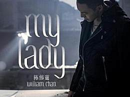 陈伟霆新单曲《My Lady》上线!网友:声音太苏了